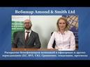 Раскрытие бенефициаров компаний в офшорных и других юрисдикциях (ЕС, BVI, UK)