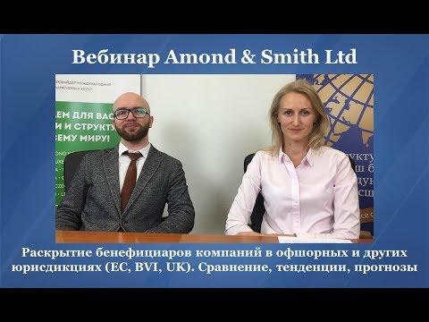 Раскрытие бенефициаров компаний в офшорных и других юрисдикциях ЕС BVI UK