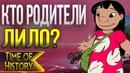 70 Лило и Стич: Кто родители Лило? (теория)