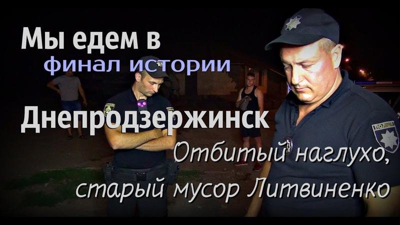 Мы едем в Днепродзержинск ЧАСТЬ 3 3 Финал Отбитый наглухо старый мусор Литвиненко