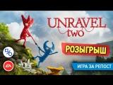 Розыгрыш двух ключей игры Unravel Two (совместно с Electronic Arts Russia)