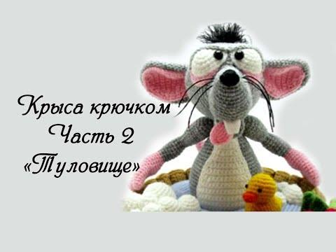 МК Часть 2 Вяжем крючком игрушку крысу амигуруми Туловище