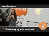 Алина Братишко, Человеку нужен человек
