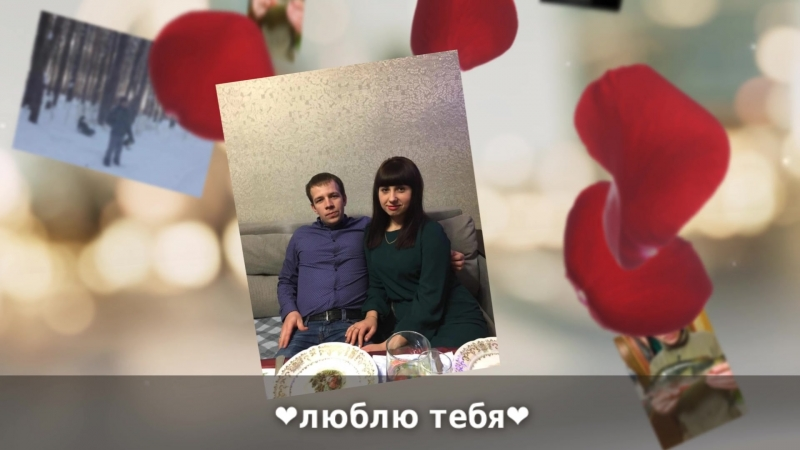 С Днём Рождения, Любимый!