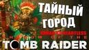 ТАЙНЫЙ ГОРОД SHADOW OF THE TOMB RAIDER 7