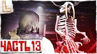 Red Dead Redemption 2 ➤ Прохождение 13, PS4 PRO ➤ ВСЕ ЧАСТИ ДИНОЗАВРА! ПАСХАЛЬНАЯ МИССИЯ!