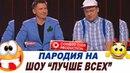 Comedy Clab 2018 ПАРОДИЯ НА ШОУ «ЛУЧШЕ ВСЕХ» ДЕМИС КАРИБИДИС, ТИМУР БАТРУТДИНОВ И ГАРИК ХАРЛАМОВ