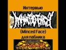 Minced Face для Грайндоведения Видео блиц опрос