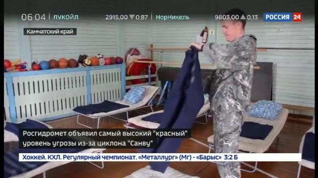 Новости на Россия 24 • У берегов Камчатки ожидаются волны высотой до 9 метров