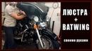 БЭТВИНГ и ЛЮСТРА HARLEY на YAMAHA DRAGSTAR. BATWING на мотоцикл - установка своими руками