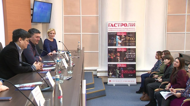 Пресс-конференция: «Гастроли Стерлитамакского театрально-концертного объединения в Уфе»