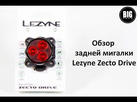 Мигалка для велосипеда Lezyne Zecto Drive
