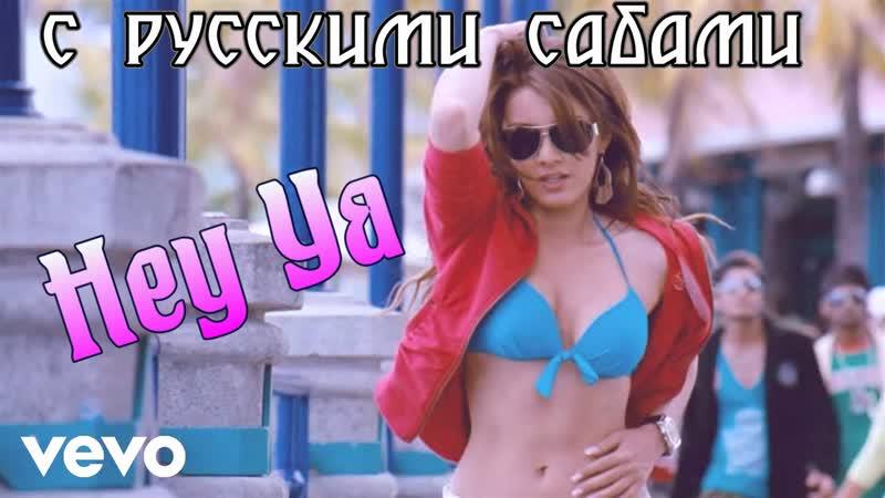 Kidnap - Hey Ya Video (рус.суб.)
