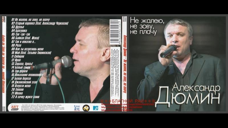 Сборник Александр Дюмин Не жалею не зову не плачу 2012