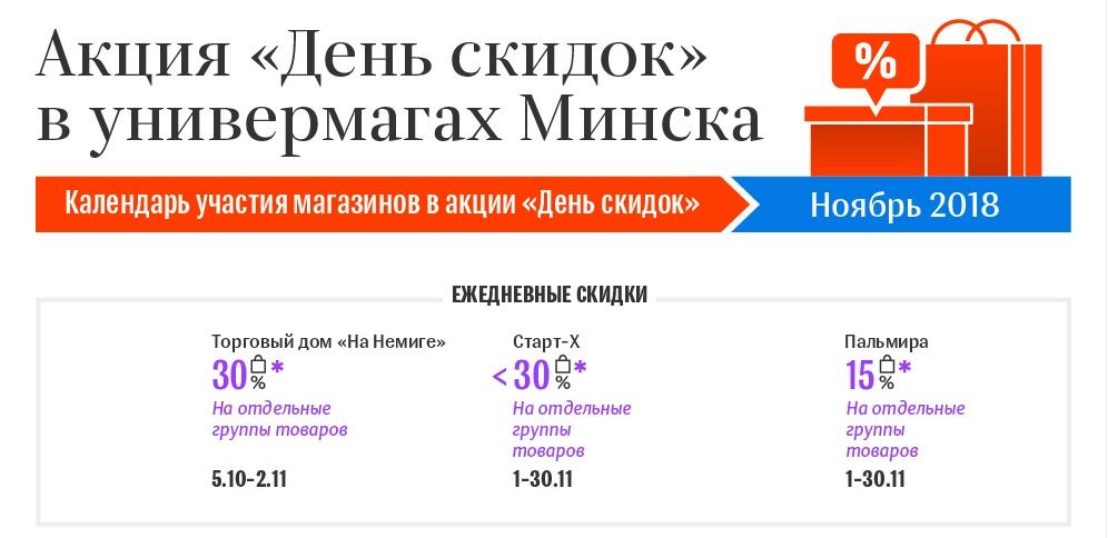 a9e8beab8950 Календарь акции