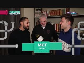 Мот и Валерий Меладзе, отрывок из интервью