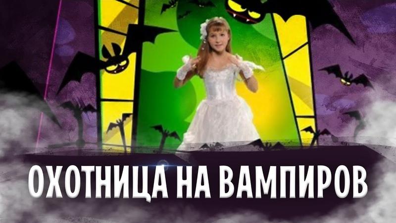 Варя Стрижак Песня Охотницы На Вампиров