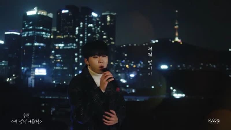 [COVER] SEUNGKWAN - 내 생에 아름다운 (원곡:K.will)