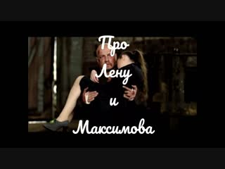 Клип про Максимова и Лену из фильма