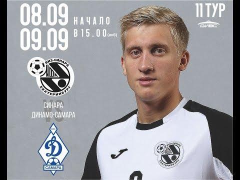 Суперлига. 2 тур. «Синара» (Екатеринбург) - «Динамо Самара». 1 матч