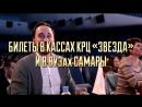 """12 Межрегиональной лиги КВН """"Самара"""". Рекламный ролик"""