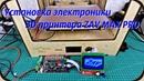 Установка электроники 3D принтера ZAV MAX PRO