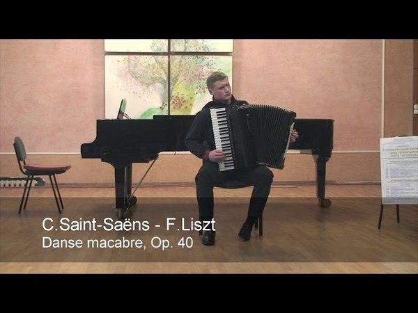 Saint-Saëns / Liszt - Danse macabre ACCORDION * Сен-Санс / Лист: Пляска смерти Кравчук аккордеон