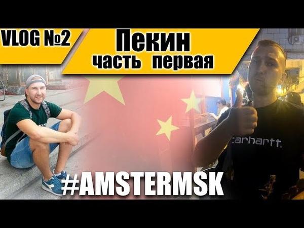 AMSTERMSK VLOG №2 (Пекин, часть 1)