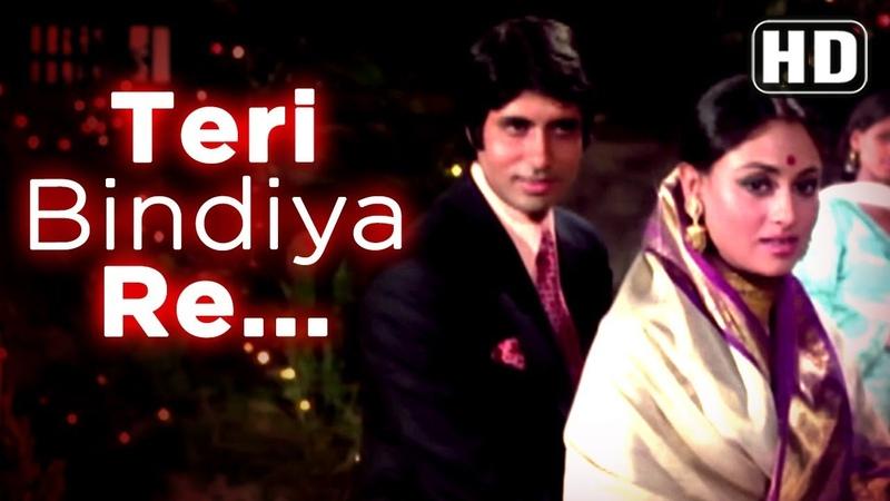 Teri Bindiya Re (HD) - Abhimaan Song - Amitabh Bachchan - Jaya Bhaduri