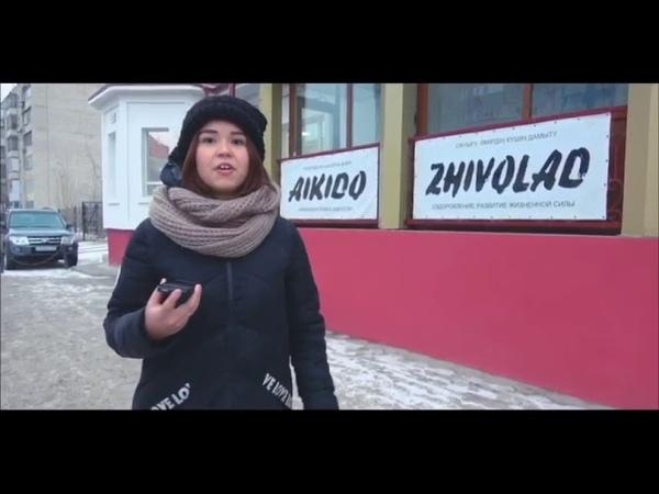 Ки-Айкидо Актобе приглашение на показательные р-к Алтай