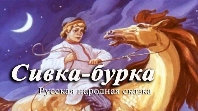 Русская народная сказка Сивка - бурка