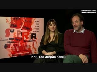 Дакота Джонсон и Лука Гуаданьино о «Суспирии» для MTV Movies [русские субтитры]