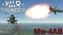 Вертолет Ми-4АВ || War Thunder 1.81