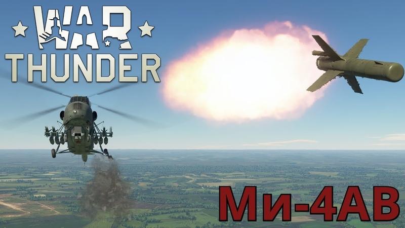 Вертолет Ми-4АВ    War Thunder 1.81