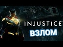 Взлом Injustice 2