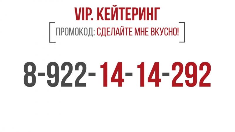 VIP КЕЙТЕРИНГ