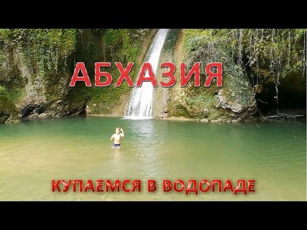 Абхазия купание в водопаде и отзыв об экскурсии. Гупский водопад, Гигант, Акармарский водопад