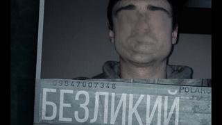 БЕЗЛИКИЙ (Faceless) - короткометражный хоррор-фильм
