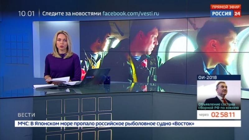 Новости на Россия 24 • Бе-200 отправился на поиски Востока: судно могло перевернуться под тяжестью льда