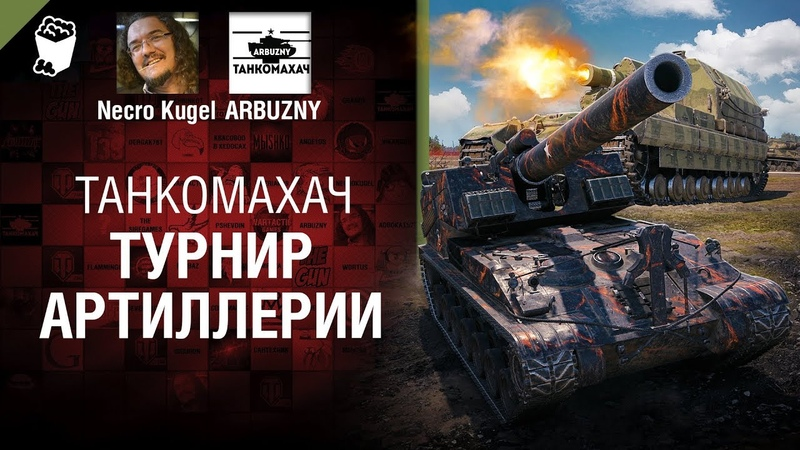 Турнир артиллерии. Танкомахач №93 - от ARBUZNY и Necro Kugel [wot-vod.ru]