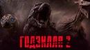 Годзилла 2 Король монстров 2019 Обзор / Тизер-трейлер на русском
