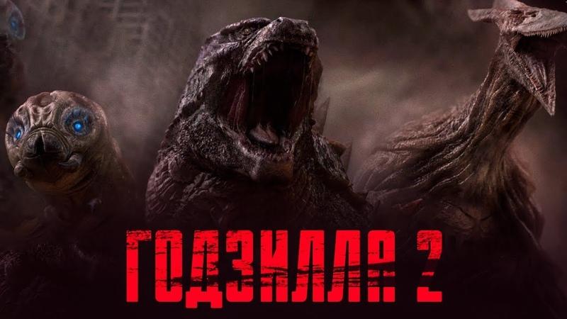 Годзилла 2: Король монстров 2019 [Обзор] / [Тизер-трейлер на русском]