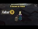 Послушница ордена тайн Fallout 76 В погоне за Тенью Устройство Фантом Прохождение квеста