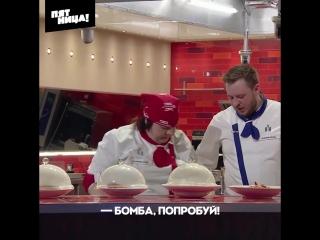 Любовь на Адской кухне