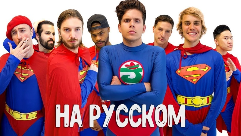 Расистский супермен | Rudy Mancuso King Bach на русском