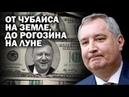 О Рогозине и продаже торгашам русской космонавтики / ЗАУГЛОМ
