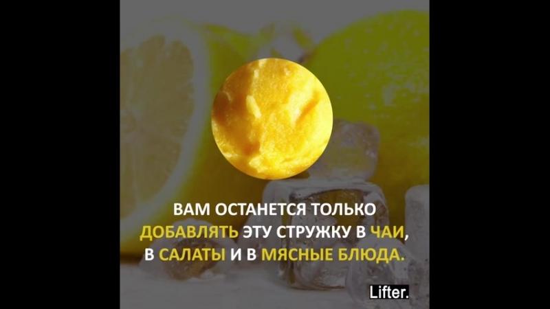 Почему надо кушать замороженные лимоны