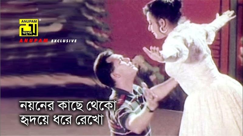 Noyoner Kache Theko | নয়নের কাছে থেকো | Salman Shah Shahnaz | Andrew Sabina | Sotter Mrittu Nei