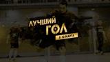 Лучший гол 1/8 и 1/16 финала Кубка СФЛ по мини-футболу - 2019