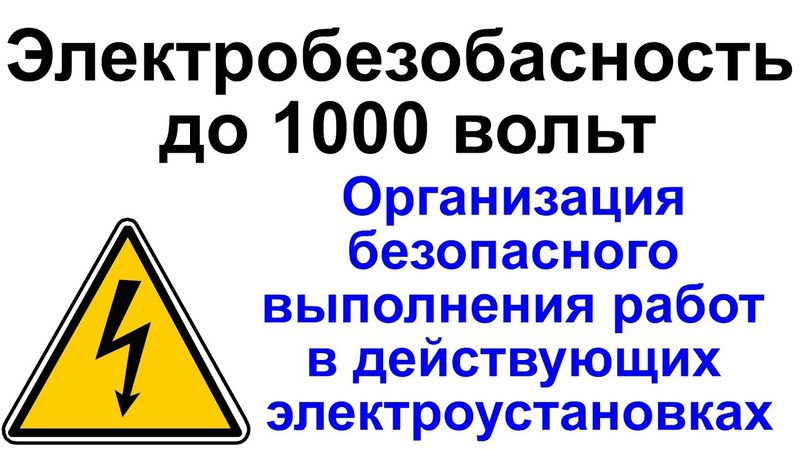 Организация безопасного выполнения работ в действующих электроустановках